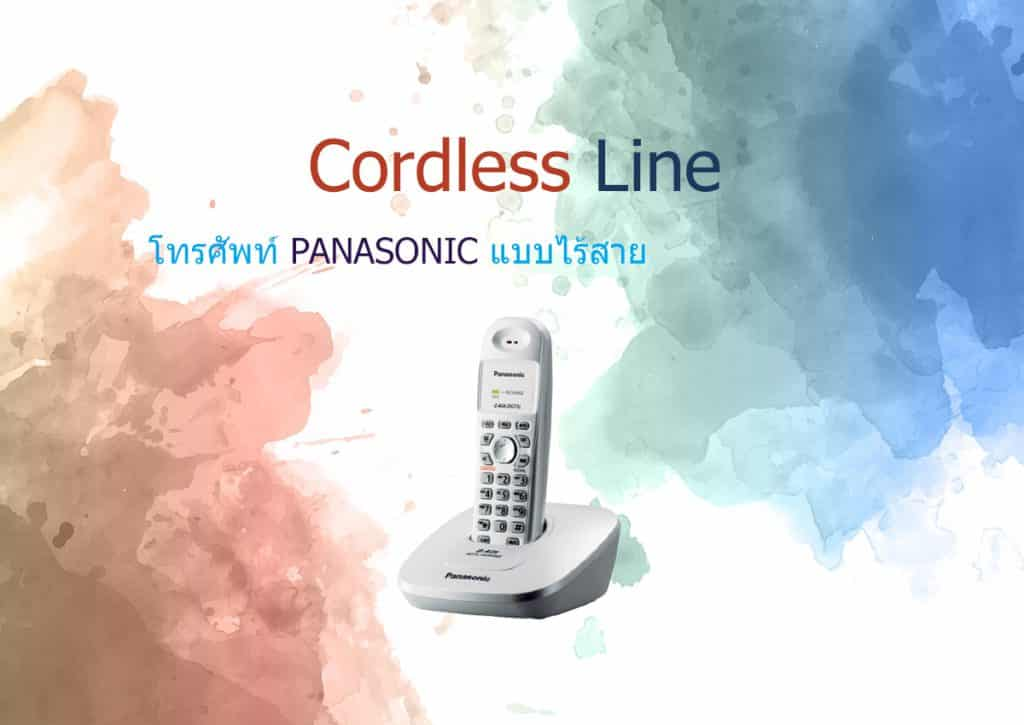 โทรศัพท์ PANASONIC แบบไร้สาย